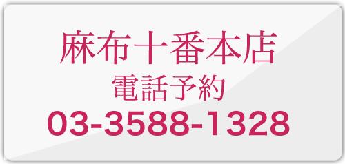 麻布十番本店電話予約03-3588-1328