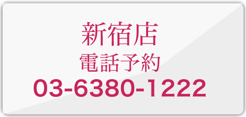 新宿店電話予約03-6380-1222