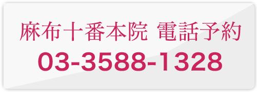 麻布十番本店 電話予約03-3588-1328