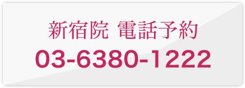 新宿店 電話予約03-6380-1222