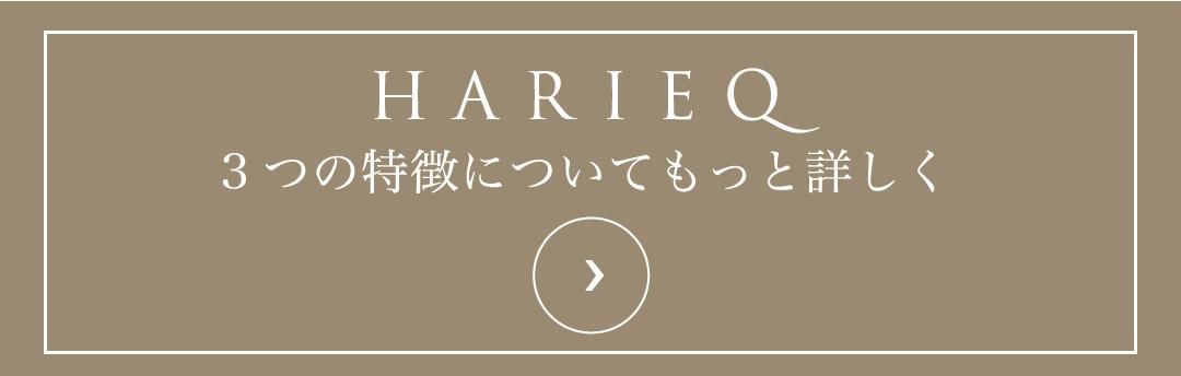 HARIEQ/3つの特徴についてもっと詳しく