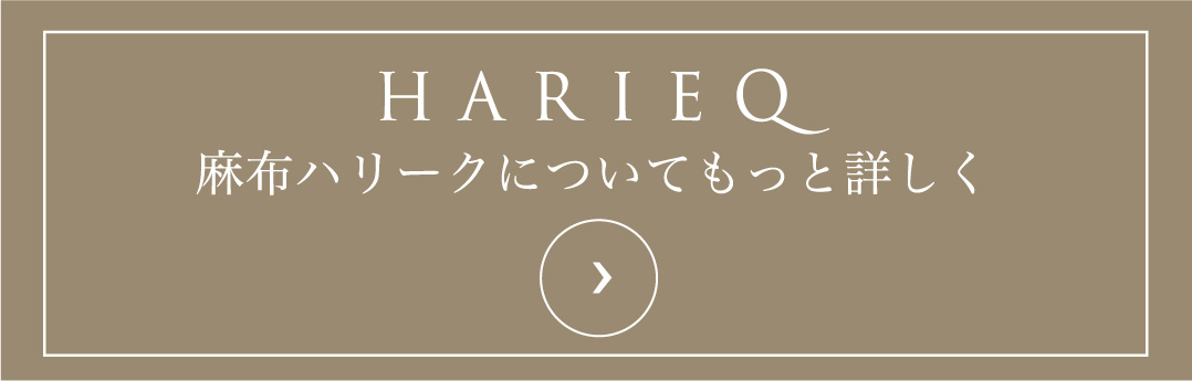HARIEQ/麻布ハリークについてもっと詳しく