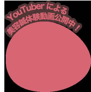 YouTuberによる美容鍼体験動画公開中!